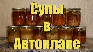 Супы в Автоклаве. Солянка, Борщ, Рассольник, Щи, Гороховый и Грибной суп