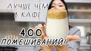 КОФЕ ДАЛЬГОНА за 400 помешиваний — вкуснее, чем в кафе!